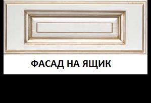Фасад на ящик