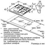 Комбинированная варочная панель T66M66N0. Ширина 60 см.