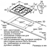 Газовая варочная поверхность T66S66N0RU. Ширина 60 см.
